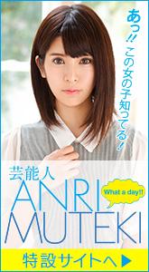 芸能人ANRI 10/1発売