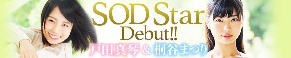 SODstarデビュー