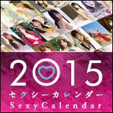 2015年セクシーカレンダー販売中
