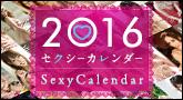 2016年セクシーカレンダー特集
