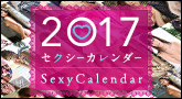 2017年セクシーカレンダー