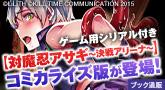 対魔忍アサギ 決戦アリーナ編 シリアルコード付き販売!