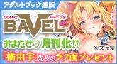 コミックバベル祝☆月刊化!その3