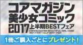 コアマガジン美少女コミック2017 上半期BESTフェア