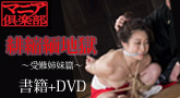 【完全数量限定DX版】緋縮緬地獄(DVD+原作小説付き)