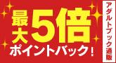 アダルトブック通販5倍ポイントキャンペーン