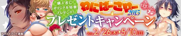 わにばーさりー2015プレゼントキャンペーン!