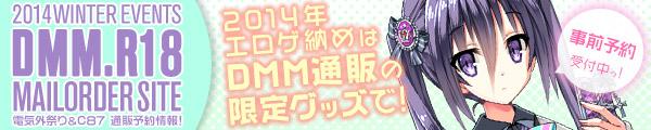 電気外祭り&コミケ87アイテムの事前予約受付中!