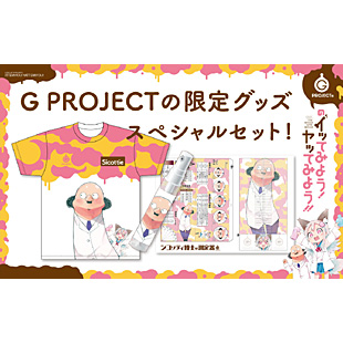 G PROJECTのイッてみよう!ヤッてみよう!! 限定パック イメージ