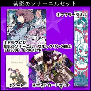 紫影のソナーニルセット イメージ