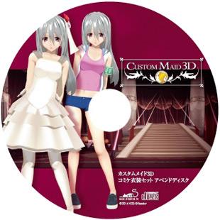 カスタムメイド3D コミケ衣装セット アペンドディスク イメージ