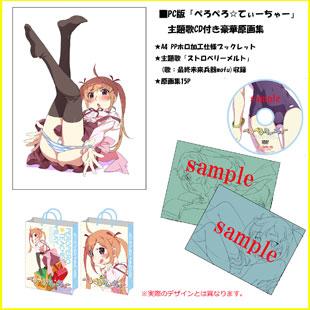 「ぺろぺろ☆てぃーちゃー」PC版主題歌CD付き超豪華原画集 イメージ