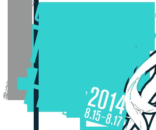 コミックマーケット86出店情報