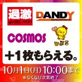 DVD1本プラスワンキャンペーン
