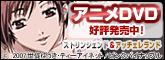 アニメDVDを新作から定番まで!予約購入でさらに安い!