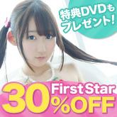 First Star30%オフセール&プラスワン