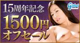 グローバルメディア1500円オフセール