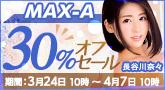 MAX-A30%オフセール