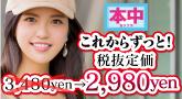 本中商品の価格が変わります!これからずっと2980円!