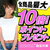 kawaiiポイント最大10倍!