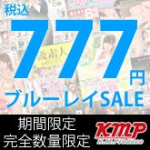 トップマーシャルBlu-ray特価セール!