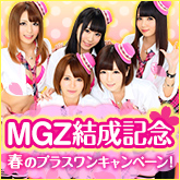 MGZ春のプラスワンキャンペーン