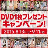 DVDプレゼントキャンペーン