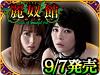 人気オンラインゲーム「麗奴館」DMM通販購入者限定カードプレゼント!