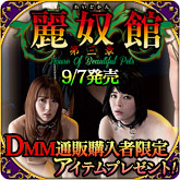麗奴館DVD購入者限定特典あり