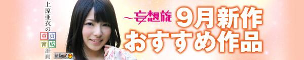 妄想族9月発売商品