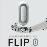 TENGA FLIP 0(ZERO) 6月25日発売!