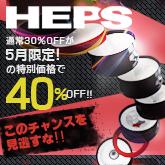 HEPS OTRIS 5月限定40%OFF!!
