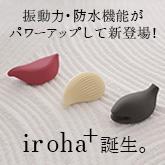 iroha+ 販売中!