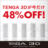 TENGA 3D