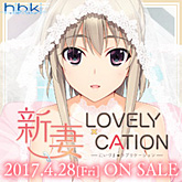 新妻LOVELY×CATION 初回限定版