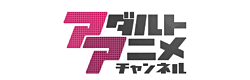 アダルトアニメ ch
