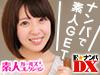 完全ドキュメントなリアクションが楽しめる「E★ナンパDX」公開!