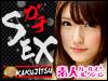 あるのは男と女のセックスだけ「KAKUJITSU」公開!