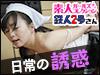 日常に潜む素人の誘惑「鉄人2号さん」公開!