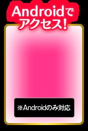androidでアクセス!