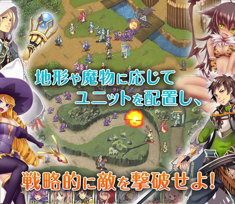 地形や魔物に応じてユニットを配置し、戦略的に敵を撃破せよ!