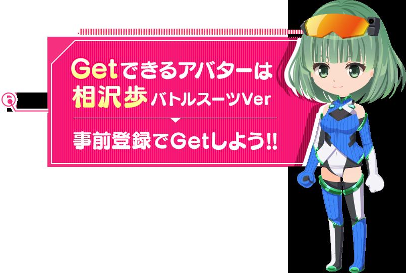 Getできるアバターは相沢歩バトルスーツVer 事前登録でGetしよう!!