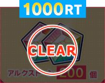 1000RT アルクストーン200個