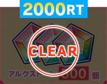 2000RT アルクストーン500個