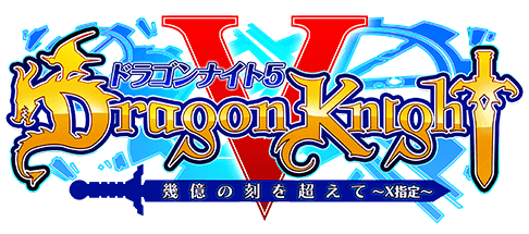 Dragon Knight5