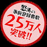 怒涛の事前登録者数20万人突破!!