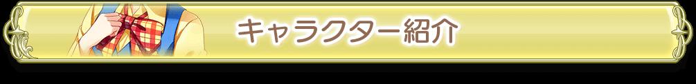タイトル:キャラクター紹介