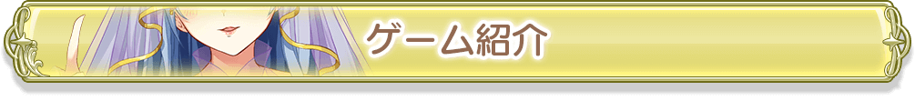 タイトル:ゲーム紹介