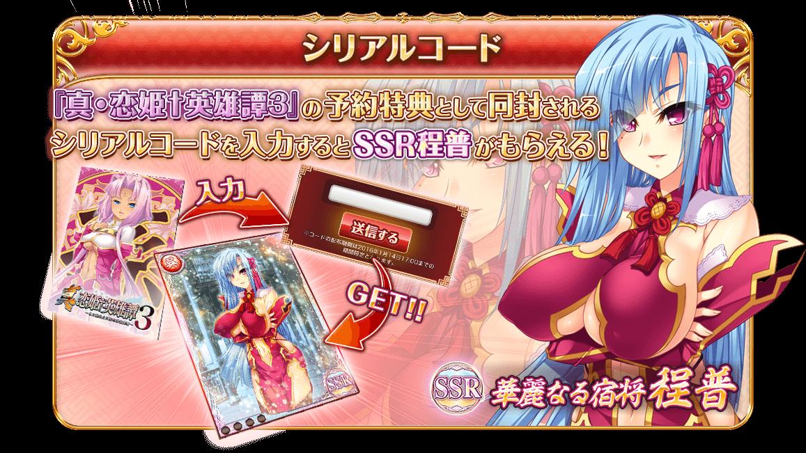 『真・恋姫†英雄譚3』の予約特典として同封されるシリアルコードを入力するとSSR程普がもらえる!