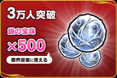 3万人突破:銀の宝珠×500(限界突破に使える)